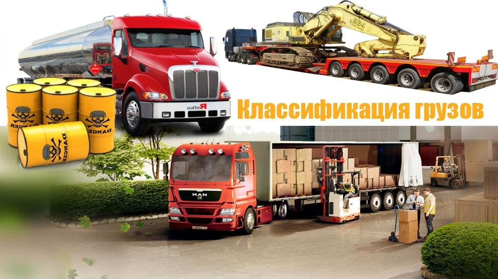 классификация различных грузов