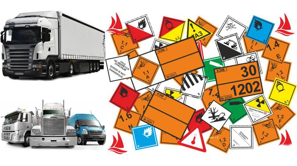 знаки маркировки при перевозке груза