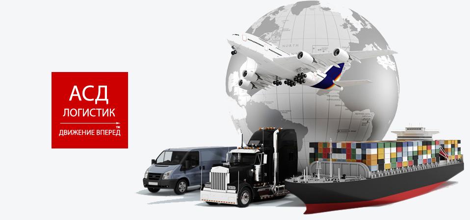 Виды международных перевозок