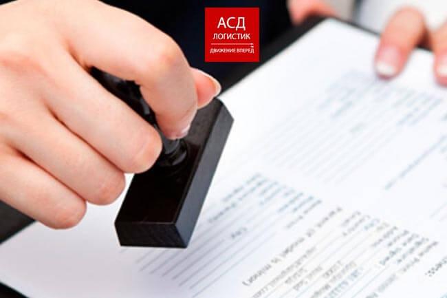 Необходимые документы для перевозки